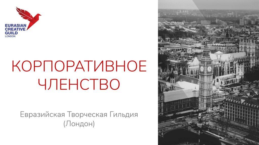 Corporate membership ECG 01.06.2020_page-0001