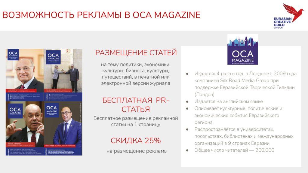 Corporate membership ECG 01.06.2020_page-0007