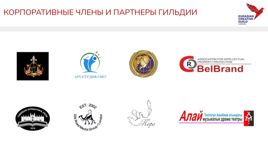 Corporate membership ECG 01.06.2020_page-0011