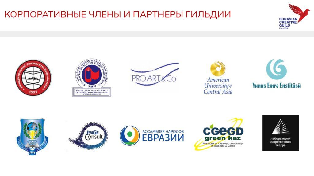Corporate membership ECG 01.06.2020_page-0012